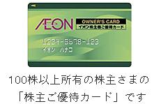 イオン株主カード