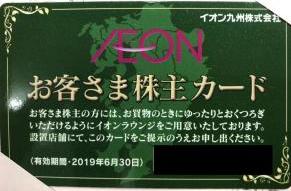 イオン九州カード