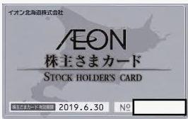 イオン北海道カード