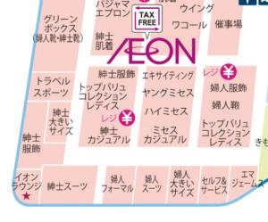 イオンモール太田店のイオンラウンジ