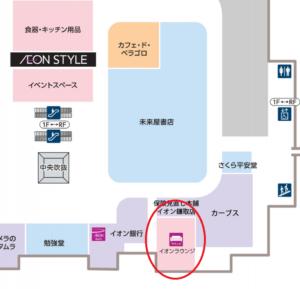 イオンスタイル鎌取店のイオンラウンジ