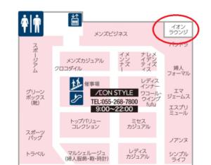 イオン甲府昭和店のイオンラウンジ