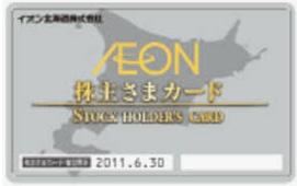 イオン北海道株主カード