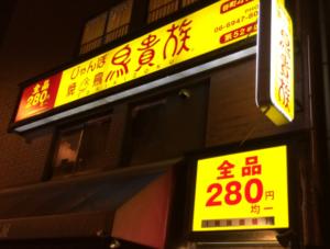 鳥貴族店舗画像