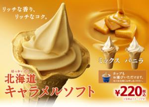 ソフトクリームキャラメルソフト