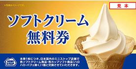 ソフトクリーム無料券
