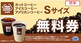 コーヒー無料券