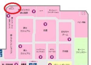 イオン上田店のイオンラウンジ