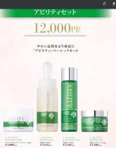 シーボン12000円コース