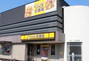 ココイチ一号店