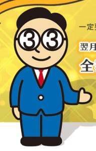 丸三証券キャラクター