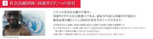 日本ハム優待品3