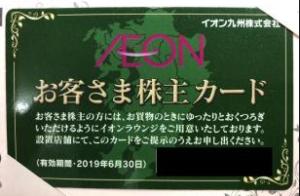 イオン九州お客様株主カード