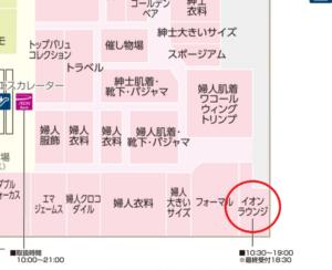 イオンモール京都五条のイオンラウンジ