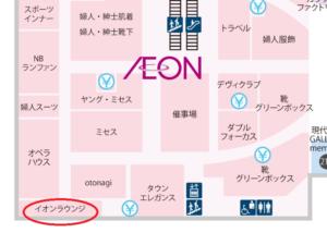 イオンモール広島祇園のイオンラウンジ