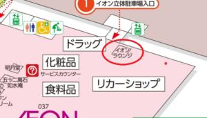 イオンモール福岡のイオンラウンジ