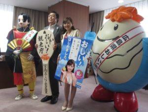 広島県観光大使